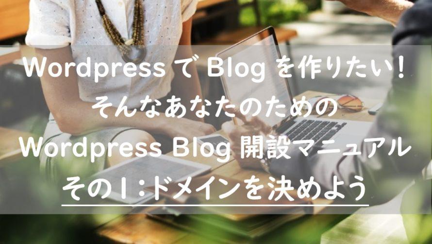 1から始める!初心者のためのWordPress(ワードプレス)の始め方