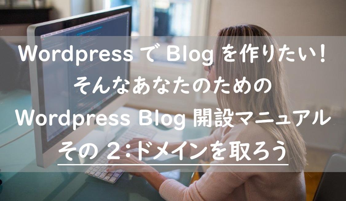 初心者のためのWordPressの始め方2:ドメインを取ろう