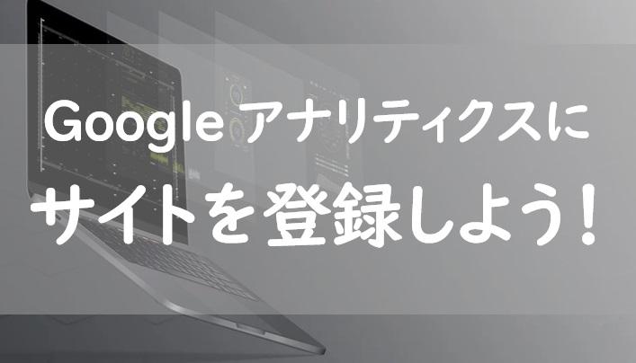 【2019年11月】Googleアナリティクスにサイトを登録する