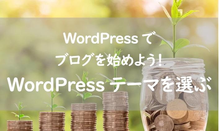 初心者のためのWordPressの始め方4:WordPressテーマを選ぼう