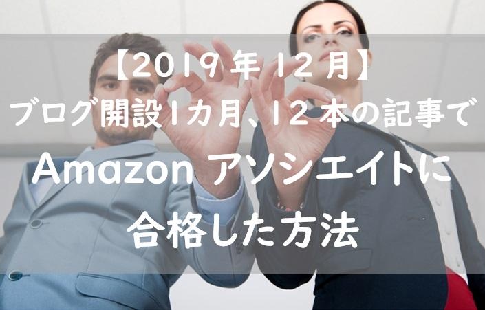 【2019年12月】ブログ開設1か月、12記事でAmazonアソシエイト合格