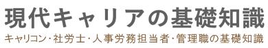 キャリアデザイン 起業・副業相談室